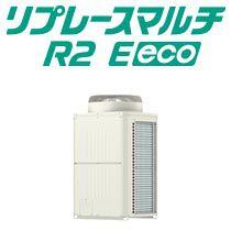 三菱電機 ビル用マルチ リプレースマルチR2 E eco
