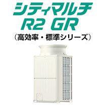 三菱電機 ビル用マルチ シティマルチR2 GR(高効率・標準シリーズ)