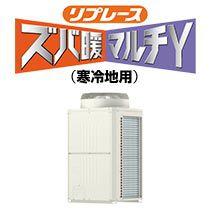 三菱電機 ビル用マルチ リプレースズバ暖マルチY(寒冷地用)