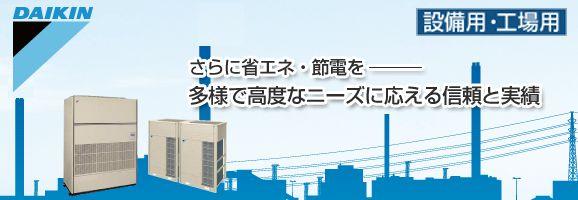 ダイキン 設備用エアコン EcoZeas80
