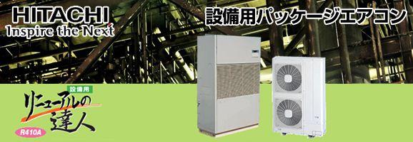 日立  設備用エアコン