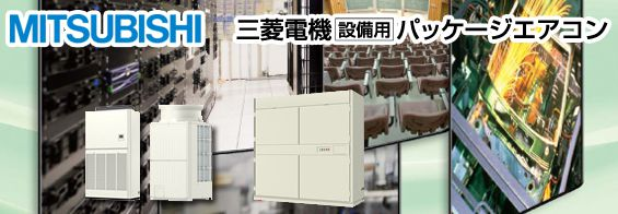 三菱電機 設備用エアコン