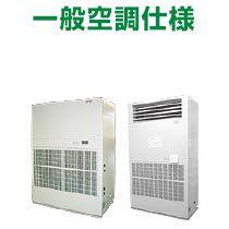 東芝 設備用エアコン 一般空調仕様