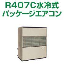 東芝 設備用エアコン R407C水冷式パッケージエアコン