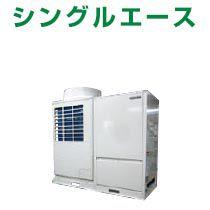 東芝 設備用エアコン シングルエース