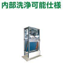 東芝 設備用エアコン 内部洗浄可能仕様