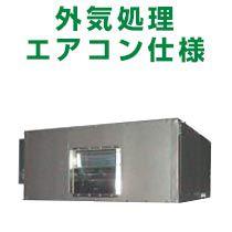 東芝 設備用エアコン 外気処理エアコン仕様