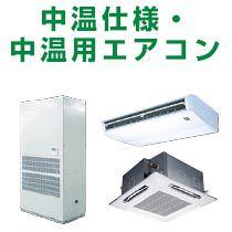 東芝 設備用エアコン 中温仕様・中温用エアコン
