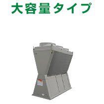 東芝 設備用エアコン 大容量タイプ