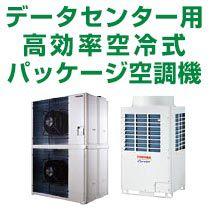 東芝 設備用エアコン データセンター用高効率空冷式パッケージ空調機