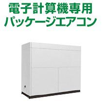 東芝 設備用エアコン 電子計算機専用パッケージエアコン