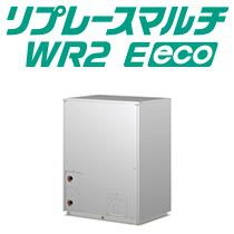 三菱電機 ビル用マルチ リプレースマルチWR2 E eco