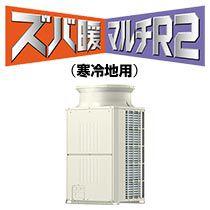 三菱電機 ビル用マルチ ズバ暖マルチR2(寒冷地用)