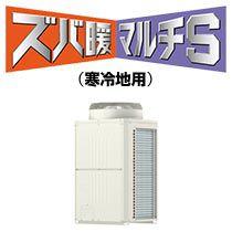 三菱電機 ビル用マルチ ズバ暖マルチS(寒冷地用)