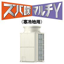 三菱電機 ビル用マルチ ズバ暖マルチY(寒冷地用)